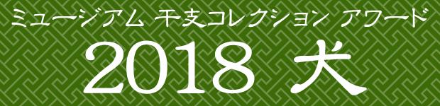 ミュージアム 干支コレクション アワード 2018 犬