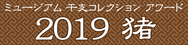 ミュージアム 干支コレクション アワード 2019 猪