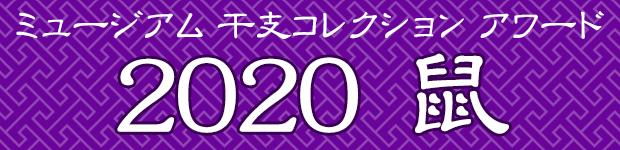 ミュージアム 干支コレクション アワード 2020 鼠