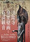 東京国立博物館「法隆寺金堂壁画と百済観音」