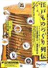 江戸東京博物館「江戸ものづくり列伝 ― ニッポンの美は職人の技と心に宿る ―」