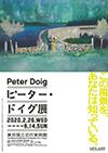東京国立近代美術館「ピーター・ドイグ展」