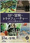 昭和館「SF・冒険・レトロフューチャー ~ぼくたちの夢とあこがれ~」