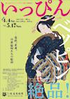 渋谷区立松濤美術館「いっぴん、ベッピン、絶品! ~歌麿、北斎、浮世絵師たちの絵画」