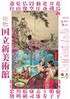 国立新美術館「古典×現代2020 ― 時空を超える日本のアート」