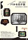 東京ステーションギャラリー「奇蹟の芸術都市バルセロナ」
