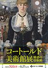神戸市立博物館「コートールド美術館展 魅惑の印象派」