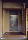 細見美術館「飄々表具 ― 杉本博司の表具表現世界 ―」