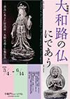 半蔵門ミュージアム「大和路の仏にであう-奈良に生きた写真家・永野太造と仏像写真-」