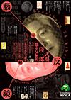 広島市現代美術館「式場隆三郞:脳室反射鏡」