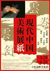 市原湖畔美術館「雲巻雲舒―現代中国美術展・紙」