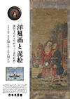 日本民藝館「洋風画と泥絵 異国文化から生れた『工芸的絵画』」