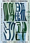 国立歴史民俗博物館「昆布とミヨク-潮香るくらしの日韓比較文化誌」