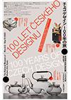 京都国立近代美術館「チェコ・デザイン 100年の旅」