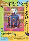 町田市立国際版画美術館「インプリントまちだ展2020 すむひと⇔くるひと―『アーティスト』がみた町田―」