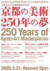 京都市京セラ美術館「開館記念展『京都の美術 250年の夢』最初の一歩:コレクションの原点」