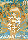 横須賀美術館「長沢明展 オワリノナイフーケイ」
