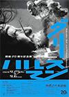 諸橋近代美術館「開館20周年記念展 vol.3 ダリとハルスマン」
