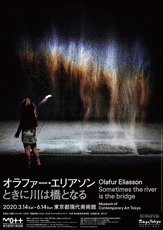 東京都現代美術館「オラファー・エリアソン ときに川は橋となる」