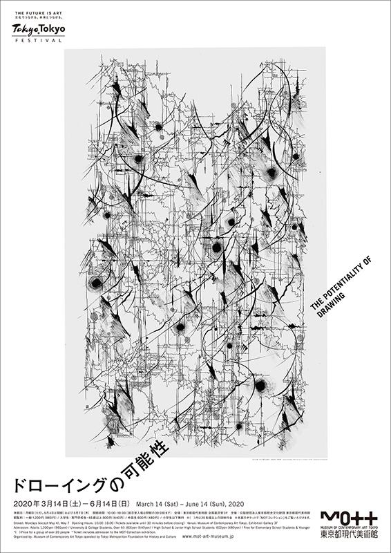 東京都現代美術館「ドローイングの可能性」