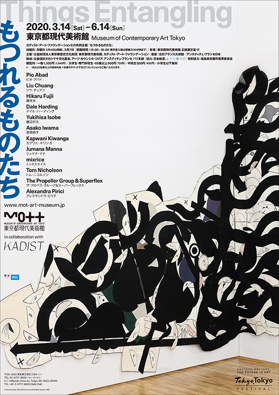 東京都現代美術館「カディスト・アート・ファウンデーションとの共同企画展 もつれるものたち」