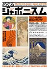 静岡市美術館「ミュシャと日本、日本とオルリク めぐるジャポニスム」