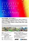 日本科学未来館「特別企画 「震災と未来」展 ~東日本大震災9年~」