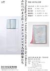DIC川村記念美術館「開館30周年記念展 ふたつのまどか ―コレクション×5人の作家たち」