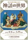 岡崎市美術博物館「西洋近代美術にみる神話の世界」