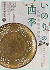 相国寺承天閣美術館「いのりの四季-仏教美術の精華」