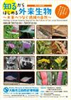大阪市立自然史博物館「知るからはじめる外来生物~未来へつなぐ地域の自然~」