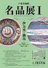 戸栗美術館「名品展Ⅰ―伊万里・鍋島―」