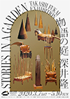板橋区立美術館「深井隆 ― 物語の庭 ―」