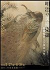 清水三年坂美術館「明治の美術染織―刺繍絵画と天鵞絨友禅」