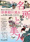 たばこと塩の博物館「隅田川に育まれた文化 浮世絵に見る名所と美人」