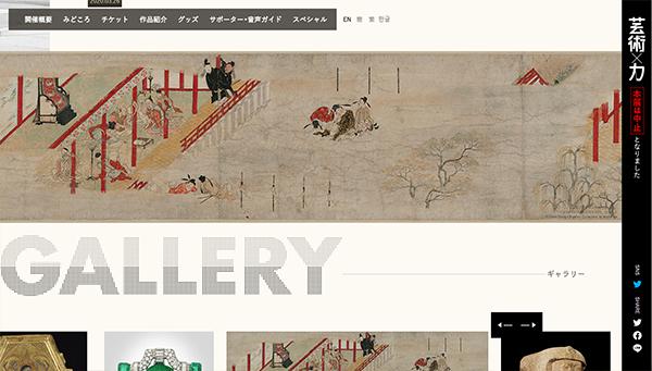 「ボストン美術館展 芸術×力」展 公式サイトから