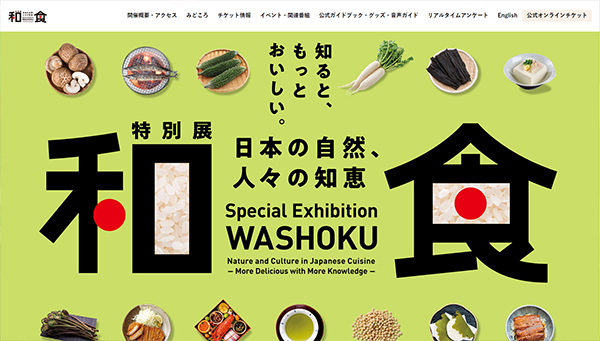 「和食 ~日本の自然、人々の知恵~」展 公式サイトから
