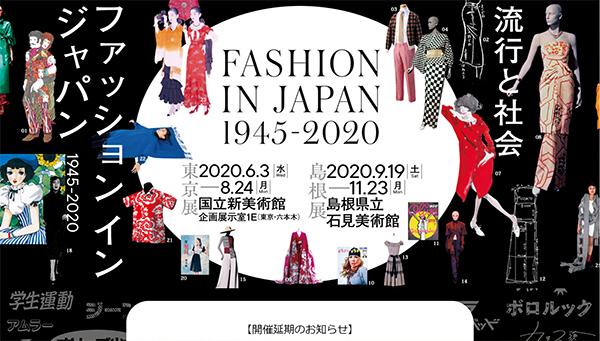 「ファッション イン ジャパン 1945-2020 —流行と社会」展 公式サイトから