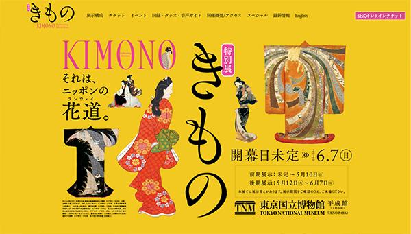 「きもの KIMONO」展 公式サイトから