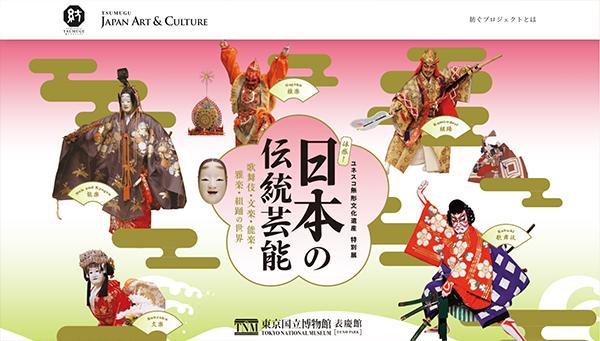 「体感! 日本の伝統芸能―歌舞伎・文楽・能楽・雅楽・組踊の世界―」展 公式サイトから