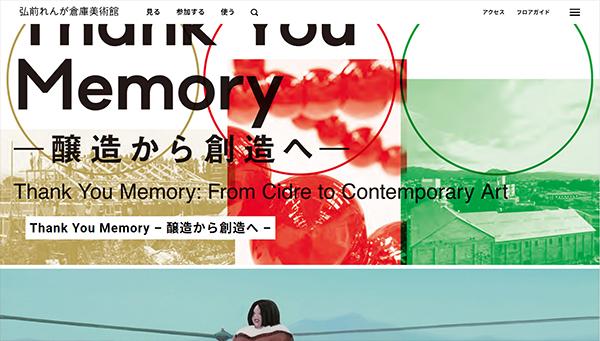 弘前れんが倉庫美術館 公式サイトから