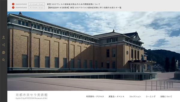 京都市京セラ美術館 公式サイトから