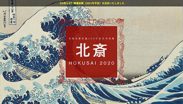 「生誕260年記念 特別展「北斎 /HOKUSAI 2020」」展 公式サイトから