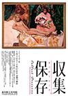 高知県立美術館「収集→保存 あつめてのこす」