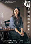 Bunkamura ザ・ミュージアム「超写実絵画の襲来 ホキ美術館所蔵」