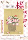 京都府立堂本印象美術館「椿、咲き誇る -椿を描いた名品たち-」