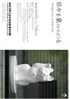 神奈川県立近代美術館 鎌倉別館「日々を象(かたど)る」