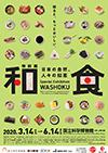 国立科学博物館「和食 ~日本の自然、人々の知恵~」