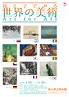 栃木県立美術館「親と子でみる世界の美術」