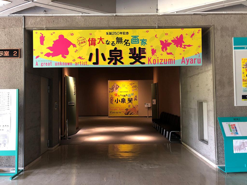 大きな看板が展示室の目印です